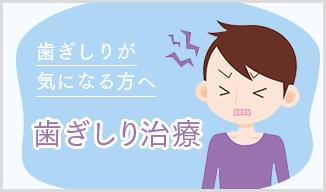 歯ぎしり治療