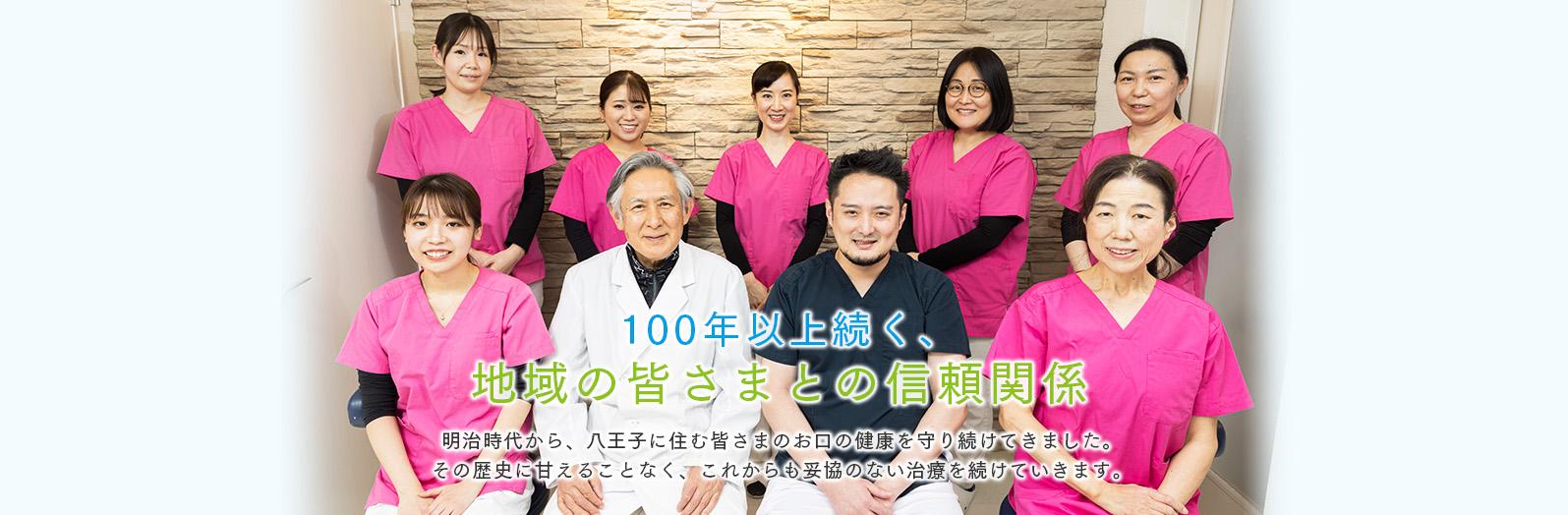 八王子の歯医者「小松歯科医院」