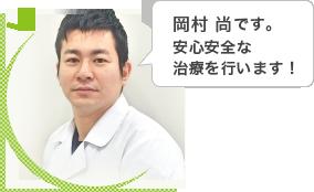 八王子の歯医者「小松歯科医院」の日本口腔外科学会認定医