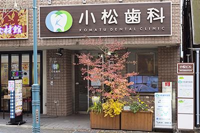 八王子の歯医者「小松歯科医院」の外観