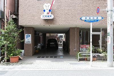 八王子の歯医者「小松歯科医院」の駐車場